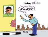 """الصيام يمنع المصريين من سب """"تميم"""" فى رمضان.. بكاريكاتير """"اليوم السابع"""""""