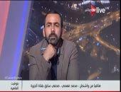 """صحفى سابق بالجزيرة لـ""""ON Live"""": السفير الأمريكى تلقى تهديدات من قطر"""