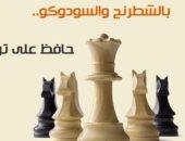 فيديو معلوماتى.. بالشطرنج والسودوكو.. حافظ على تركيزك فى رمضان