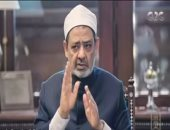 """بالفيديو.. شيخ الأزهر: """"كل الأنبياء أرسلوا بدين إلهى واحد فى القرآن اسمه الإسلام"""""""