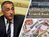 البنك المركزى: 806 مليارات جنيه إيرادات الموازنة.. و1229 مليار جنيه إجمالى النفقات