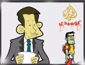 """قطر تنتج """"الجزيرة الدموية"""" فى كاريكاتير """"اليوم السابع"""""""