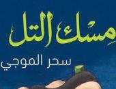 """فرقة دوم حكى تقدم قراءة من رواية """"مِسك التل"""".. 22 أغسطس"""