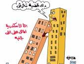 """""""برج الإسكندرية المائل على جنبه"""".. فى كاريكاتير """"اليوم السابع"""""""