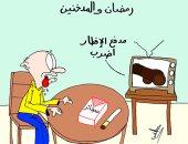 """المدخنون فى انتظار مدفع الإفطار بكاريكاتير """"اليوم السابع"""""""
