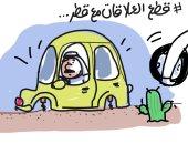 """قطر """"العطلانة"""" بعد قطع العلاقات فى كاريكاتير """"اليوم السابع"""""""
