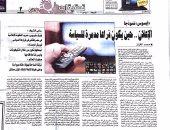 """صحيفة الأهرام تهاجم """"أبسوس"""" وتكشف حقيقة ذراعها المدمرة للسياسة"""
