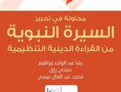 """الاثنين.. حفل توقيع كتاب """"فى تحرير السيرة النبوية"""" بمكتبة (أ)"""