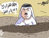 """تميم يغرق فى رمال الإرهاب بكاريكاتير """"اليوم السابع"""""""