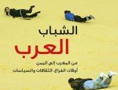 """كتاب يرصد """"الشباب العرب من المغرب إلى اليمن.. أوقات الفراغ والثقافات"""""""