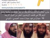 """رواد تويتر يحذرون من الإرهابى """"حجاج بن فهد العجمى"""" المدرج بكشوف الإرهابيين"""