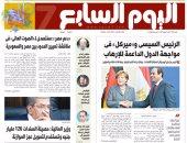 """""""اليوم السابع"""": السيسي وميركل فى مواجهة الدول الداعمة للإرهاب"""
