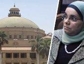 جامعة القاهرة تقرر إنهاء خدمة باكينام الشرقاوى لانتمائها لجماعة إرهابية