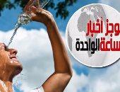 موجز أخبار مصر للساعة 1 ظهرا.. الأرصاد تحذر من ارتفاع كبير بدرجات الحرارة غدا