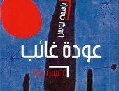 """صدور مسرحية """"عودة غائب"""" للإماراتية باسمة يونس عن اتحاد كتاب الإمارات"""