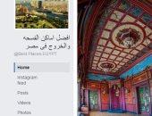 """بالصور...مستخدمو """"فيس بوك"""" يروجون لزيارة قصر عائشة فهمى بالزمالك"""