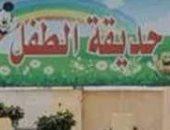 رئيس مدينة أشمون يعلن قرب الانتهاء من تطوير حديقة الورد