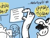 """""""البرشام والامتحان"""".. العشق الممنوع فى رمضان .. بكاريكاتير """"اليوم السابع"""""""