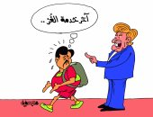 """""""آخر خدمة الغز"""".. أمريكا تنقلب على تميم فى كاريكاتير اليوم السابع"""