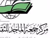 مركز جمعة الماجد يحتفل باليوم العالمى للأرشيف بالشارقة