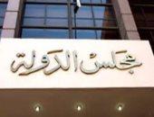 القضاء الإدارى يقضي بأحقية المكفوفين والأقزام في سيارات معفاة من الرسوم
