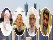 """نشرات """"الإنتربول"""" الحمراء تلاحق 26 إرهابيًا مصريًا حال مغادرتهم قطر"""