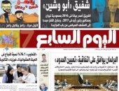 اليوم السابع: البرلمان يوافق على اتفاقية تعيين الحدود