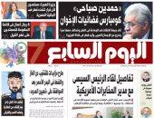 """اليوم السابع: """"حمدين صباحى"""".. كومبارس فضائيات الإخوان"""