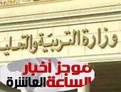 """""""حفاظا على الأسرة"""".. قارئ يطالب وزارة التربية والتعليم بنقله لسوهاج"""