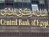 """البنك المركزى: النظام المصرفي لا يتعامل بالعملات الافتراضية مثل الـ""""بيتكوين"""""""