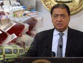 """""""الصحة"""" تستعلم عن أرصدة أكياس الدم وفصائلها بـ700 مستشفى"""