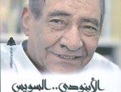 أمسية ثقافية ترصد أهم محطات عبدالرحمن الأبنودى بمكتبة المستقبل