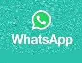 تحديث جديد لتطبيق واتس آب على هواتف ويندوز فون لإصلاح بعض المشاكل