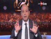 """عمرو أديب بـ""""ON Live"""": يا ريس أشفى غليلنا وقول قطر هى من تمول الإرهاب"""