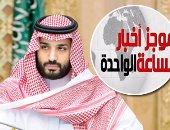 موجز أخبار الساعة 1 ظهرا .. محمد بن سلمان وليا لعهد السعودية