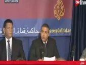 """انطلاق مؤتمر """"كشف تزييف الجزيرة للحقائق ودعم الإرهاب"""""""