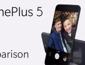 إيه الفرق.. أبرز الاختلافات بين OnePlus 5 و LG G6 و HTC U11