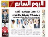 اليوم السابع: 13 مطلبا عربيا من قطر.. ومهلة 10 أيام لطرد الإخوان