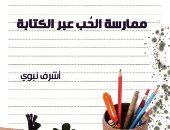 """موسسة شمس تصدر كتاب """"الحب عبر الكتابة"""" لـ أشرف نبوى"""