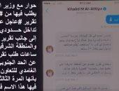 """""""جواسيس الدوحة"""".. فيديو يكشف طلب وزير دفاع قطر معلومات استخباراتية عن الإمارات"""