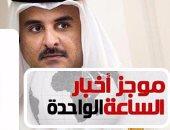 موجز أخبار الواحدة ظهرا.. 13 مطلبا عربيا لإنهاء مقاطعة قطر منها إغلاق الجزيرة