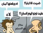 """""""حفلة كوميكس"""" ضد فبركة مواقع """"بير السلم"""" لأخبار اليوم السابع"""
