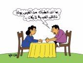 """""""اضحك على ما تفرج"""" .. حال المصريين أول أيام العيد بكاريكاتير اليوم السابع"""