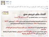 """""""مصر 1095"""" توثق إنجاز الرئيس السيسي فى القضاء على فيروس سى"""