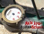 موجز أخبار العاشرة مساء.. مصادر تكشف تأجيل زيادة أسعار فواتير المياه إلى سبتمبر
