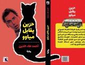 """دار أطلس تصدر كتاب """"حزين يقابل مياوو"""" لـ """"أحمد علاء الدين"""""""