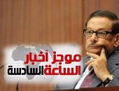 موجز أخبار6.. محامى صفوت الشريف: تنازلنا عن 4 قطع أراضى مقابل التصالح