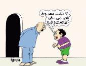 """مصروف العيد وكفالة التحرش.. فى كاريكاتير ساخر لـ """"اليوم السابع"""""""
