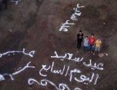 """بالفيديو.. قارئ يهنئ """"اليوم السابع"""" بعيد الفطر برسم اسمها على شارعه"""