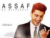 محمد عساف يغنى من أشعار محمود درويش فى ألبومه الجديد
